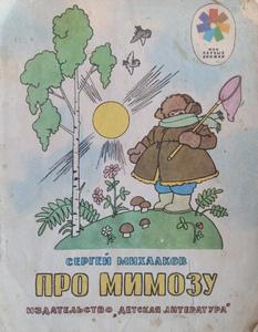 Стихотворение мимоза
