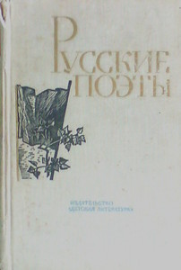 Анна ахматова русские поэты